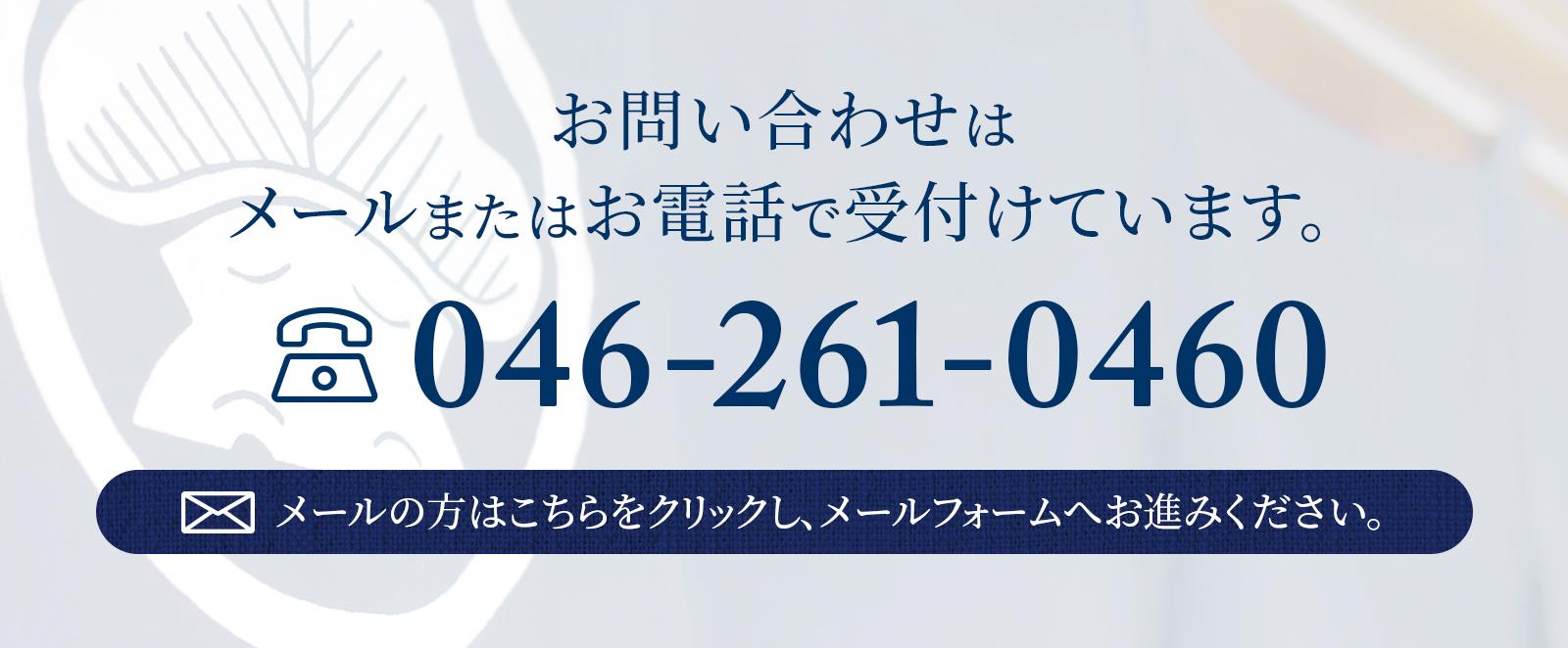 不動産のことなら株式会社まつもと 046-261-0460