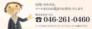 お問い合わせ 046-261-0460